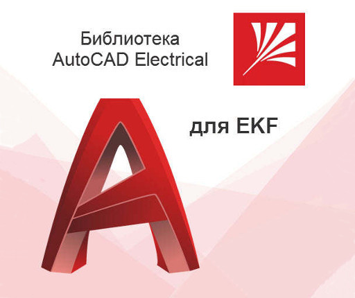 Библиотека AutoCAD Electrical - EKF
