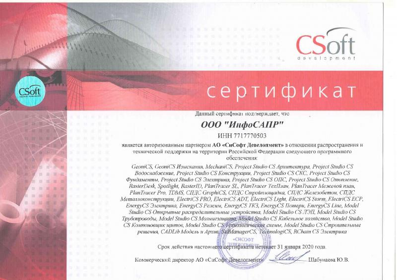 CSoft Development ИнфоСАПР 2019